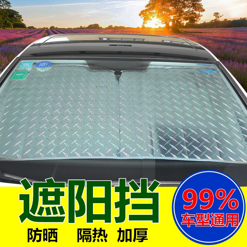 The automobile front windshield sun shading insulation hood summer light aluminum foil window with the sun gear dray