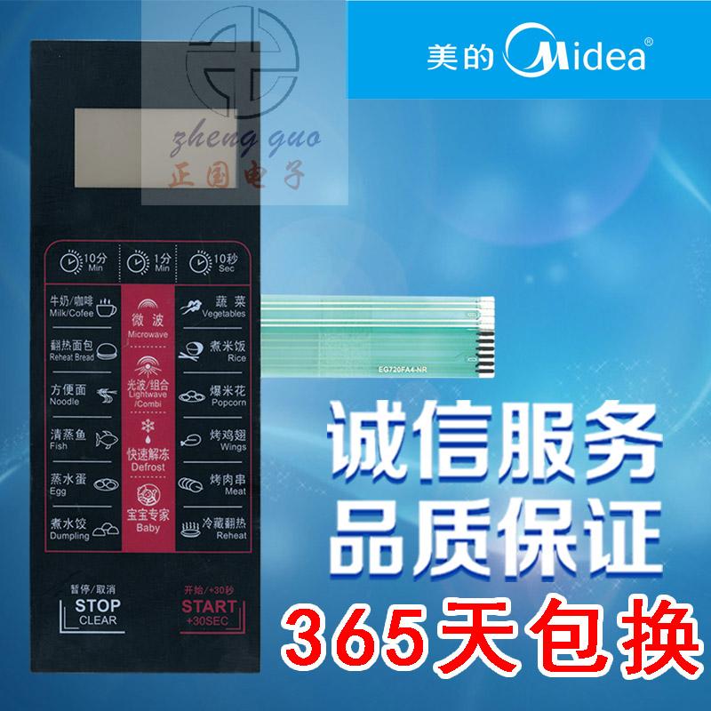 kuchenki mikrofalowe EG720EA4-SREG720FA4-NR usa film się dotknąć klawiszy.
