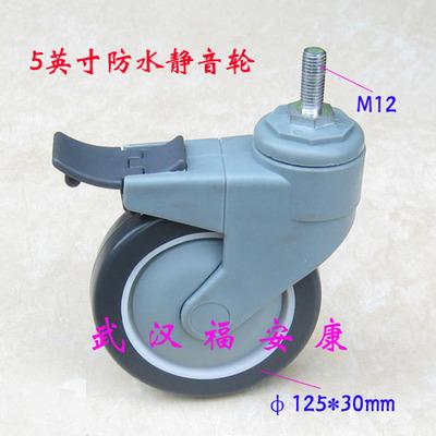 坐便椅马桶椅洗澡椅的防水轮静音轮省力刹车带刹5英寸轮万向脚轮