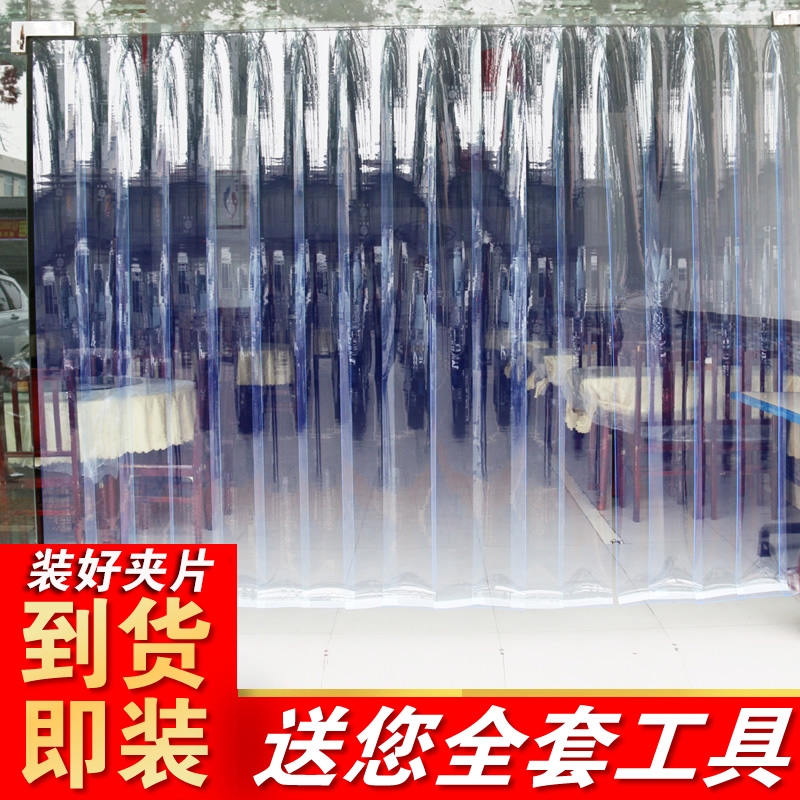 The mosquito curtain isolation curtain air conditioning transparent soft curtain insulation plastic shopping PVC freezing cold