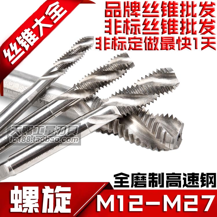 Spiral Tap, blind hole tap, high speed steel spiral groove machine tapping M12M14M16M18M20M24M27