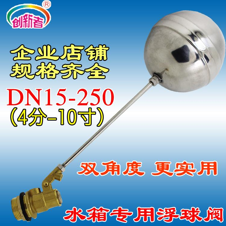 Stainless steel float valve, water tank, water tower inlet valve, floating ball switch, water level control valve, liquid level controller 4 points 6 points