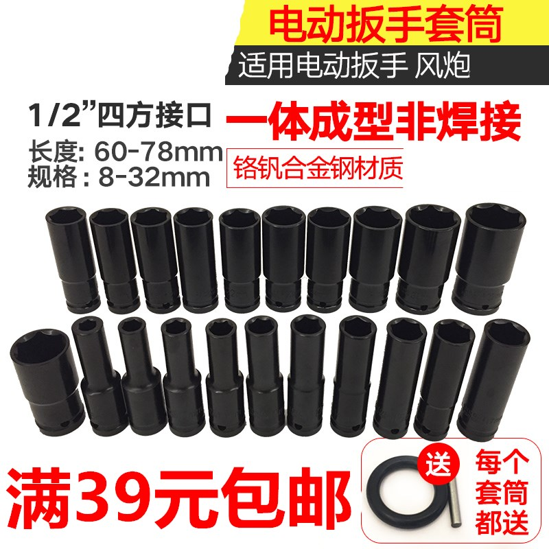 With the wind sleeve maintenance million gun six car tire angle extension rod electric extension tool with a set of head gas