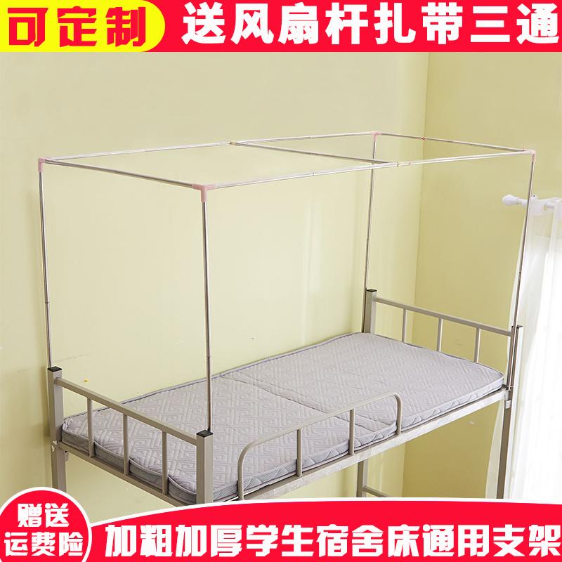 общежитие студентов на москитную сетку кровати Кровать мантию занавес специальные настройки всего рамы из нержавеющей стали высокой прочности полки