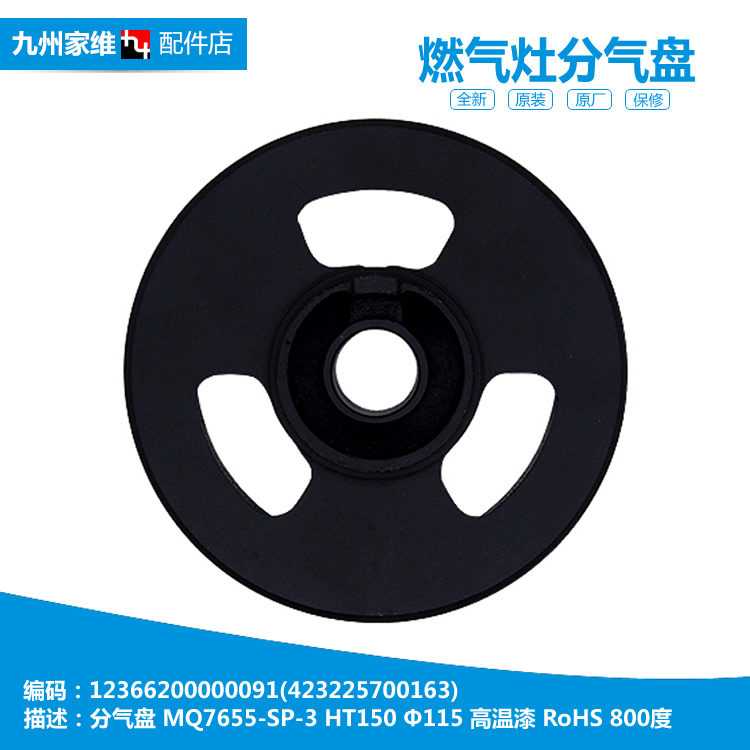 Beautiful gas stove fittings gas separation disc, fire furnace cover 12366200000091423225700163Q636