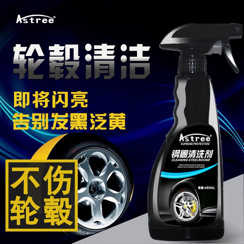 Cleaning agent for wheel hub of aluminum alloy wheel, rust remover for aluminum alloy wheel, yellow cleaner for automobile wheel hub, iron powder remover