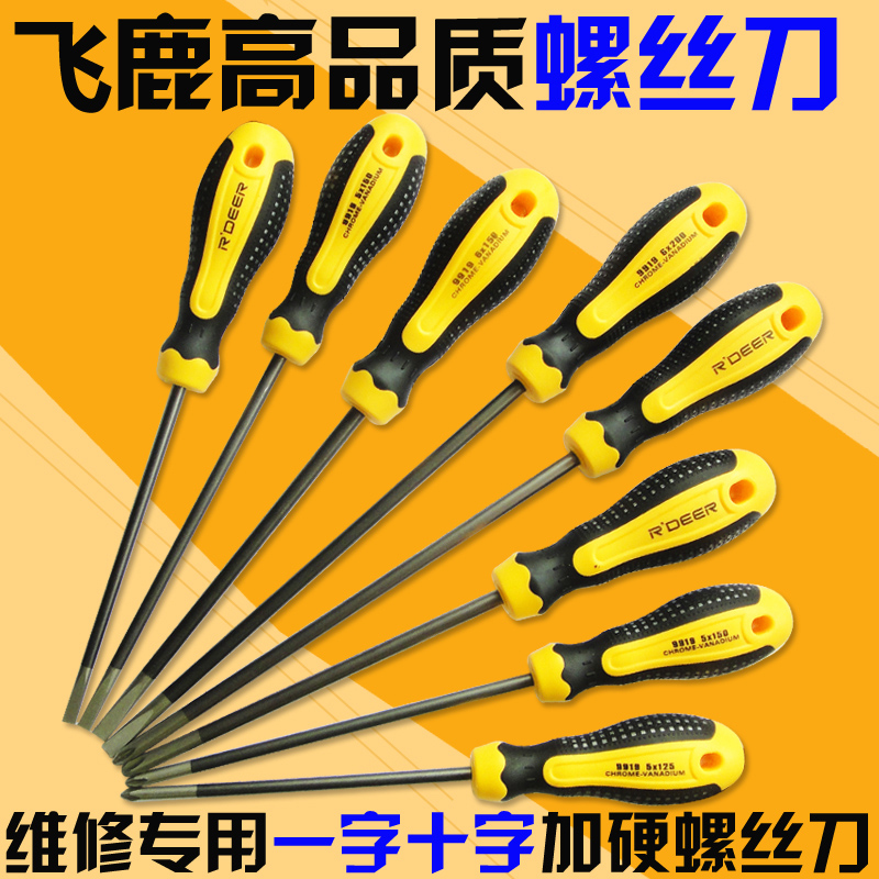 Screwdriver set hardware tools screwdriver cross head screwdriver with magnetic screwdriver combination repair household name