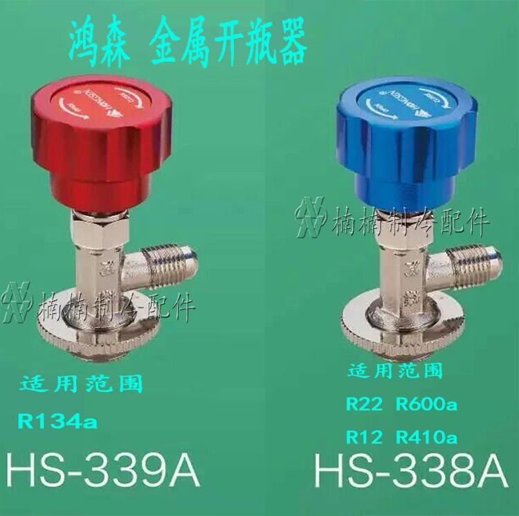 R134a kältemittel flaschenöffner hongsen Metall MIT flaschenöffner R600r22R12 öffnet eine flasche ventil klimaanlage)