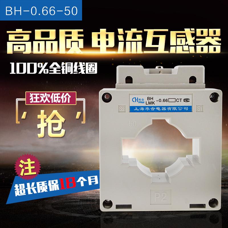 電流互感器 lmk bh-0.66 50i 100/5 150/5 200/5 250/5 300/5 400