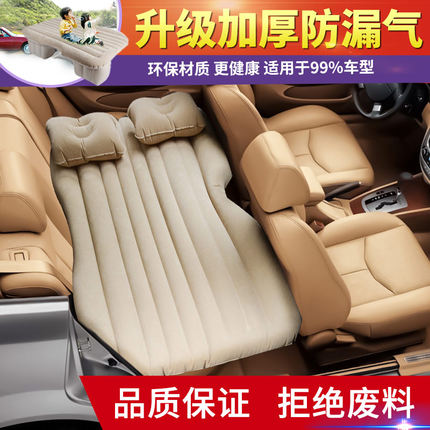 Geely vision X6SUV inflatable bed mattress cushion vehicle rear seat cushion car travel bed bed