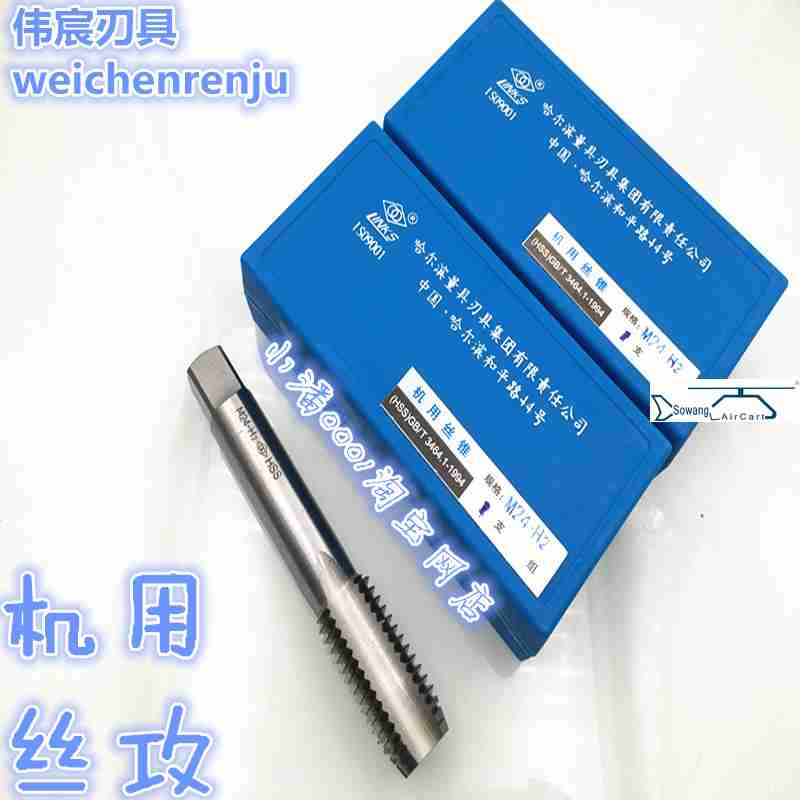 Tapping for high speed steel cone m27m28x1.5m30x2m33*3 special offer Harbin haliang machine tap