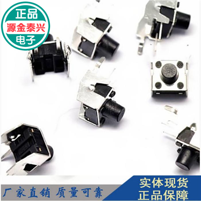 Horizontal belt bracket 6*6*6MM touch switch, 2 feet side vertical inching / key switch 6x6x6