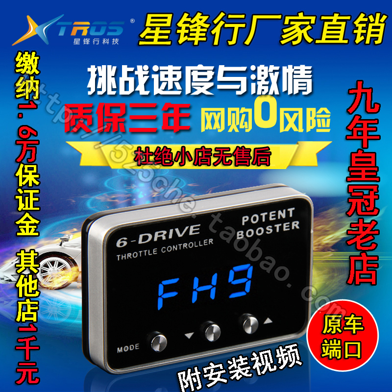 Manufacturer electronic accelerator accelerator modification throttle controller, speed up racing power TROS
