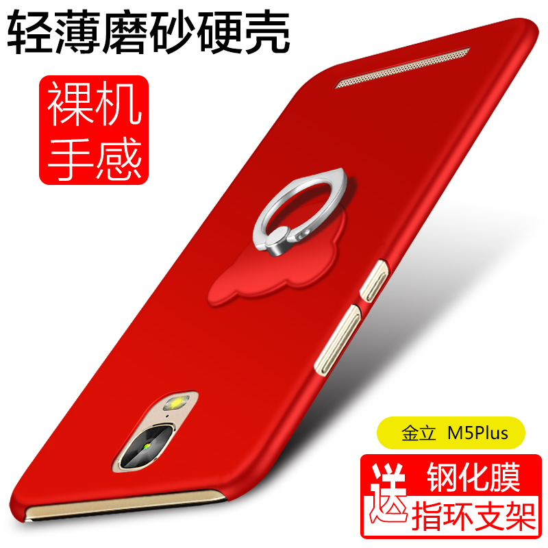 Jin m5plus mobile phone shell M5plus mobile phone protective sleeve GN8001L matte anti fall hard and thin