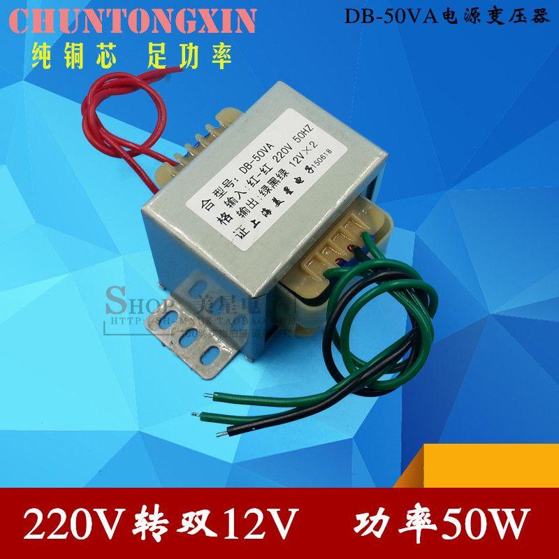 EI66 transformador de alimentación de 220V / 380v a 6v / 9V / 12v / 15v / 18v / 24v solo el doble de 50w / va