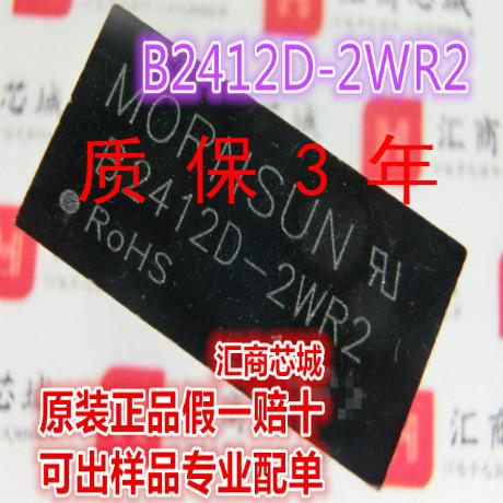 оригинальные Аутентичные силовой модуль B2412D-2WR2DC-DC силовой модуль может образцы с одного счета - фактуры
