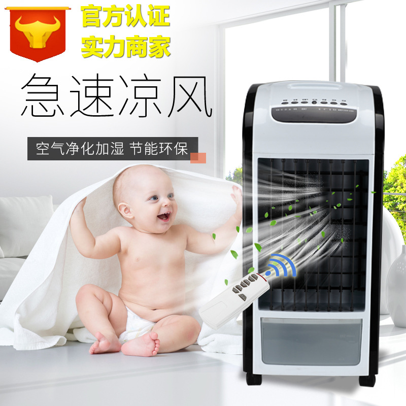 Vertical fan, cylinder with remote control floor, household bedroom, cold fan, silent fan, remote control refrigeration fan