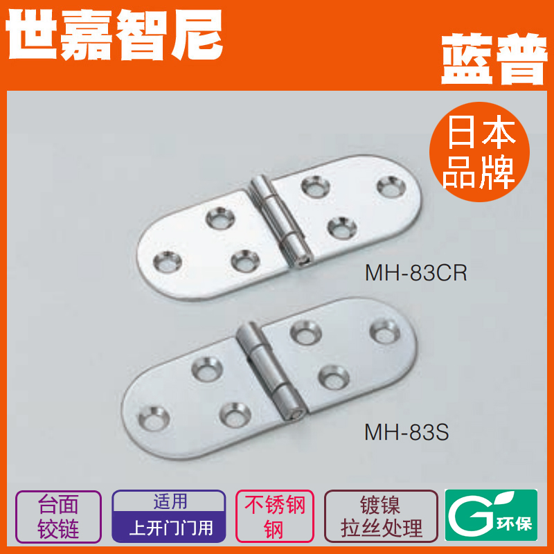 LAMP blue top folding hinge, folding turnover table, table top hinge hinge MH-83