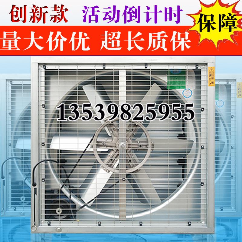Mudo / 900 ventiladores de presión negativa industrial abanico / gran abanico / taller de la ventilación