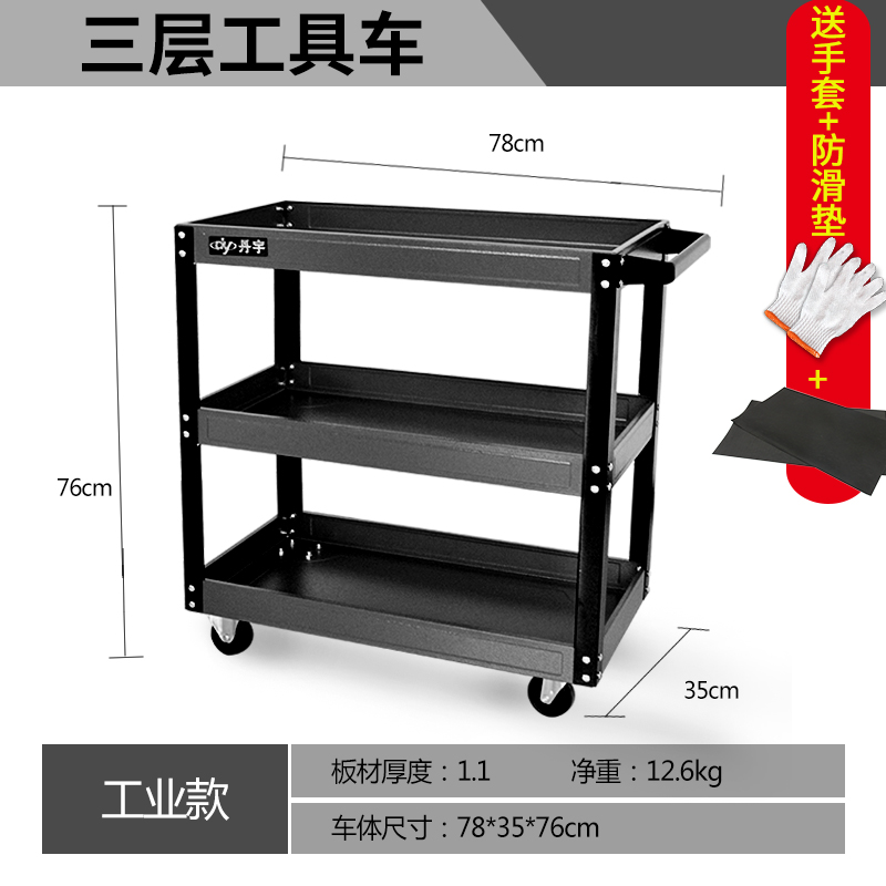 Turnover repair, small handcart, hardware toolbox, car cabinet, three layer tool car, assembly parts, vehicle handling