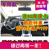 Geely Bo more traffic recorder original special night vision intelligent electronic dog 360 degree panoramic stare shot take power