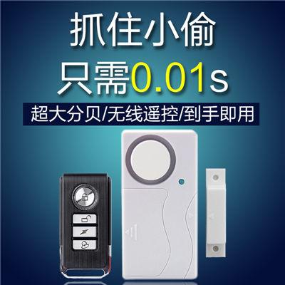 Switch type magnetic separation type anti-theft door sensor alarm simple household doors and windows
