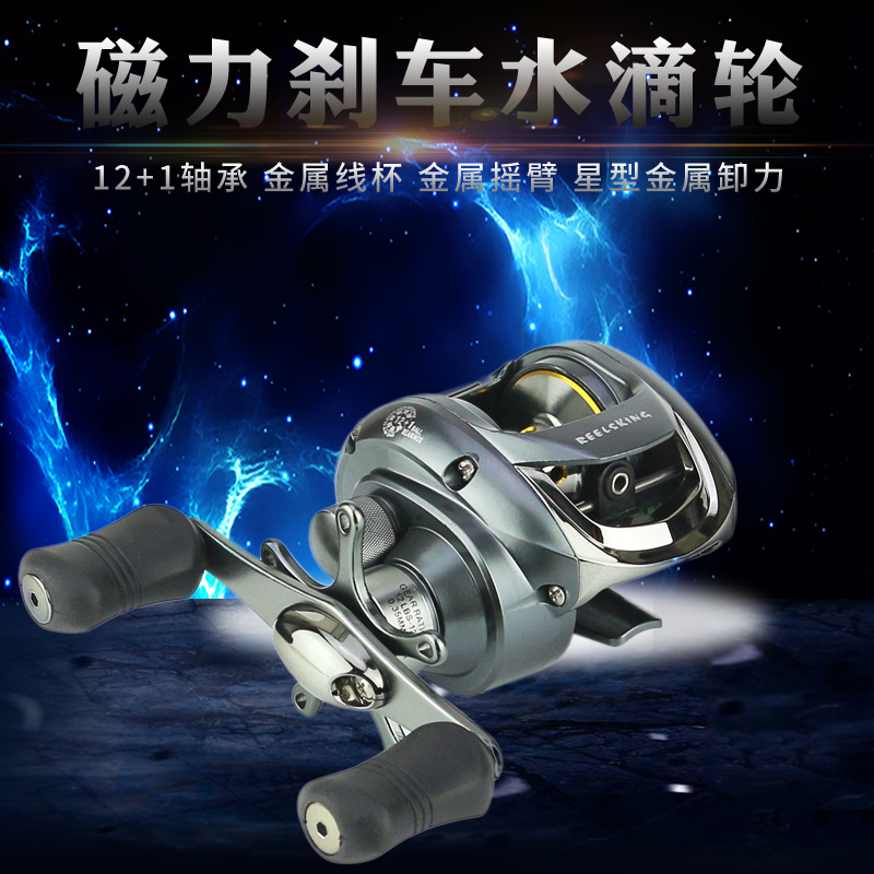 The new water wheel 12+1 axis straight shank road and pole wheel brake magnetic metal rod wheel gear wheel for hitting the raft