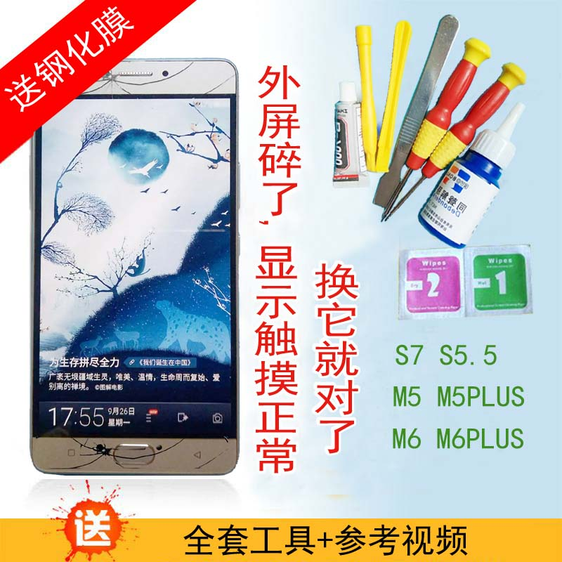 S7 for assembly m5plus glass screen touch screen s5.1M6PLUS display hand cover Jin S6