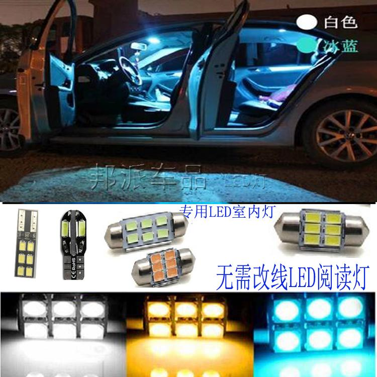Skoda crystal sharp Octavia Xin Rui special LED modified car interior lights reading lamp tail lamp lamp box atmosphere
