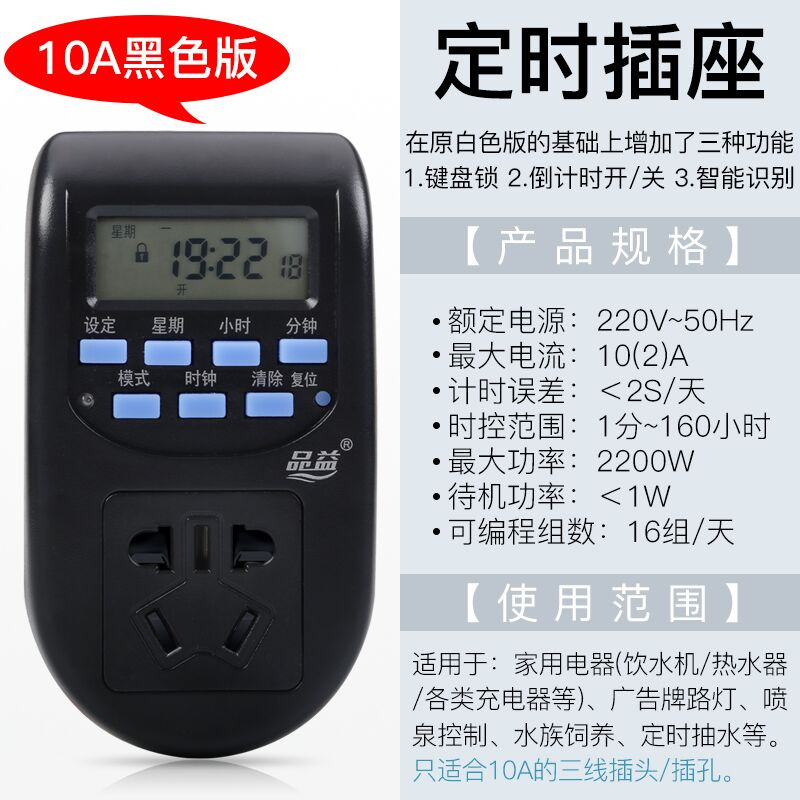 Energy saving power switch timer water heater household electric cooker controller charging programmable switch electronic