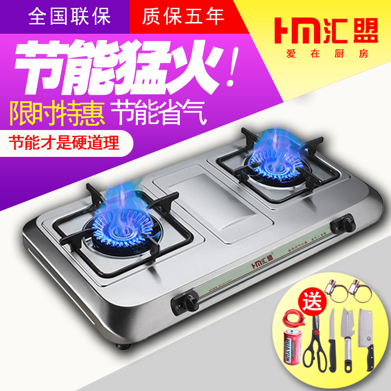New authentic gas stove double kitchen burning liquefied gas stove fire gas cooker stove double kitchen table household energy-saving stove