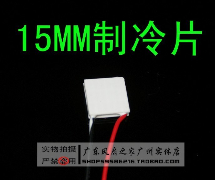 1.5 cm 1.5CM3V-5V2A semiconductor refrigeration block DIY cooling plate size