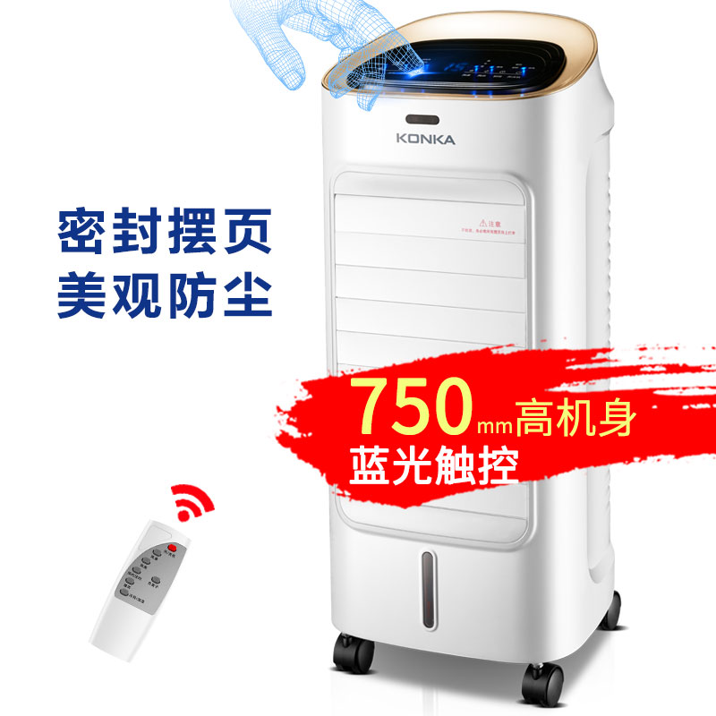 - τον ανεμιστήρα ψύξης κρύο φαν του ανεμιστήρα ψύξης κινητών βιομηχανία οικιακών ενιαίου τύπου εμπορικών ανεμιστήρα ψύξης τηλεχειριστήριο ψύκτης αέρα