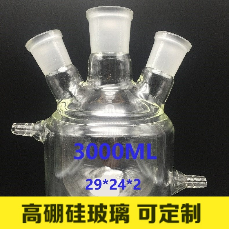 Three jacketed reactor 3000ml/29*24*2 double deck reactor glass jacketed reactor