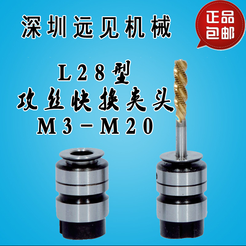 516B18L0 quick change collet taps 312B16 silk attack shipping Shenzhen vision L0 machine tapping chuck