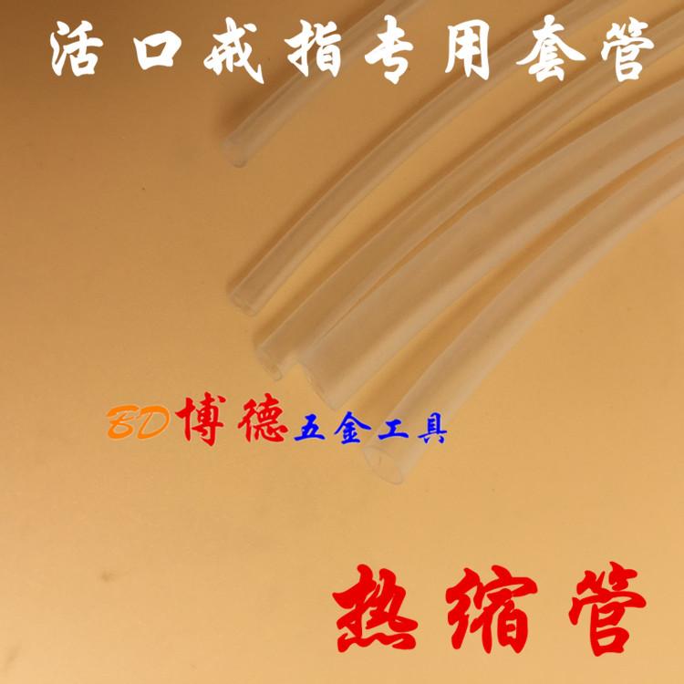 Herramientas de procesamiento de oro de manguera transparente de plata para el tubo a tubo de cuero manga anillo el anillo de oro especial