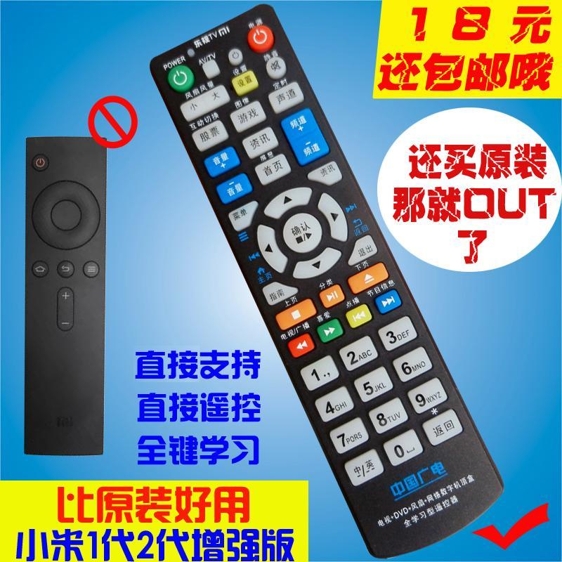 Toda a aprendizagem de controle remoto infravermelho para geração de geração de caixa 2 (TV1 por cevada Skyworth TV caixa de TV