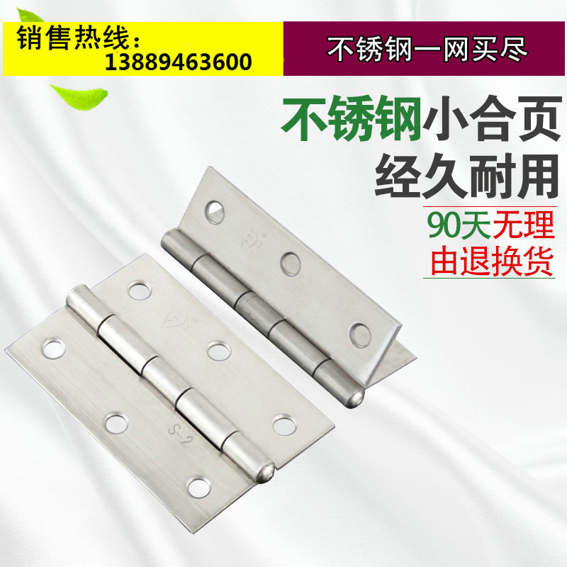 304 stainless steel flat open small hinge door cabinet thickening hinge, box hinge 5 inch /2 inch /2.5 inch /3/4 inch