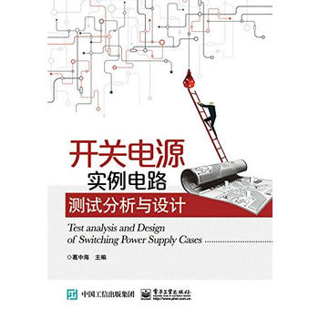 كتاب أمثلة حقيقية التبديل إمدادات الطاقة اختبار تحليل وتصميم الدوائر 9787121265310 التسعير: