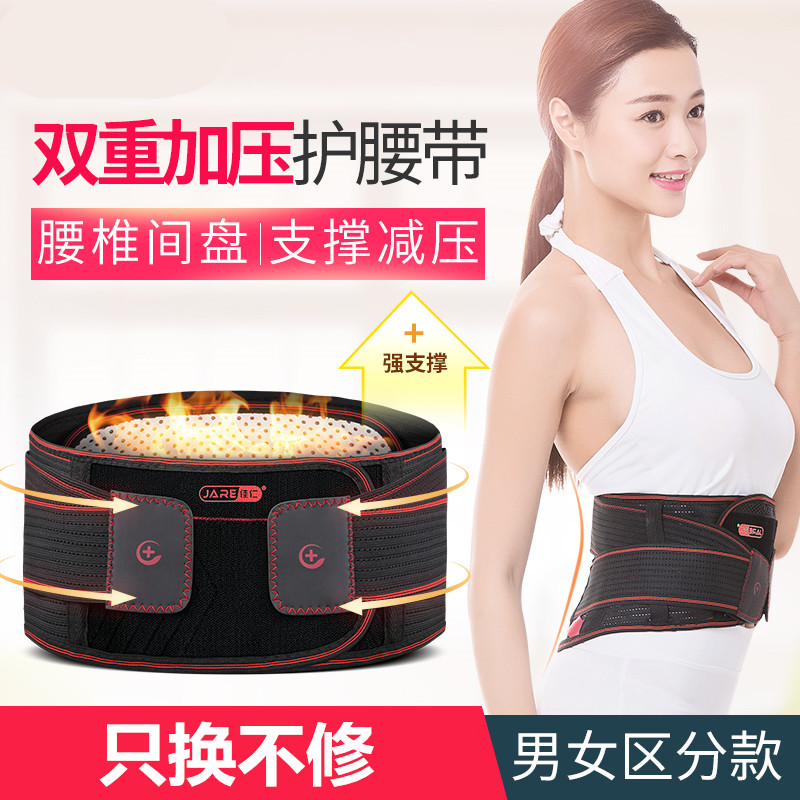 The far red pulse belt upgrade self heating and thermal protector neckguard lumbar disc uterine muscle fatigue Hoon