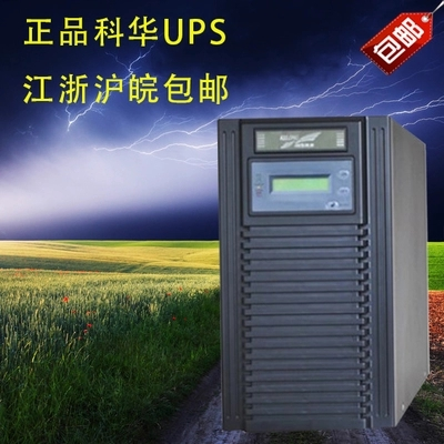 UPS uninterruptible power supply, KELONG UPS-3KVA-YTR1103 standard machine, built-in battery, online