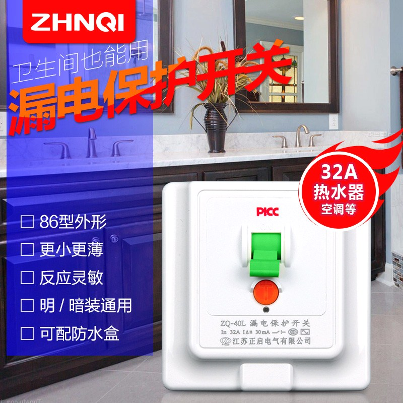 With the air switch type air conditioning cabinet for electric water heater plug leakage protection switch 32A broken home