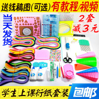 Yan paper rolls of paper material manual material Yan paper kit manual paper folding materials for children