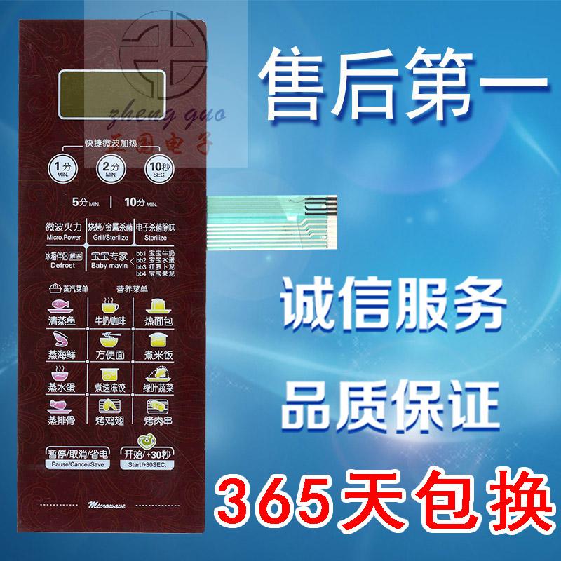 ميديا الميكروويف لوحة مفاتيح EG823LA6-NR3EG823LA6-NAEG823LC7-NR رقيقة