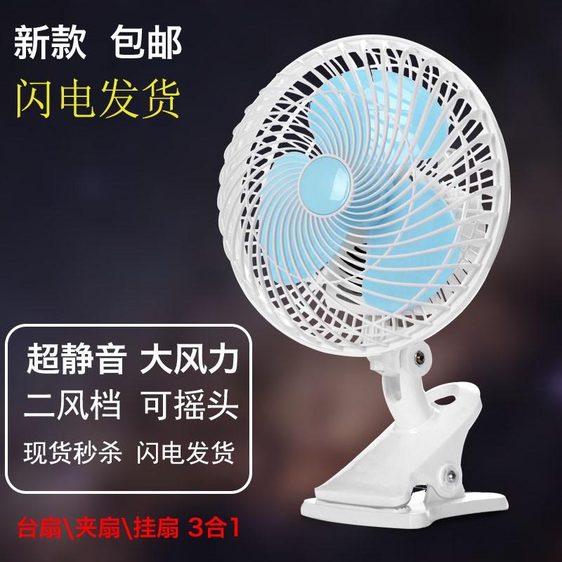 La Oficina de la residencia de estudiantes socket clip fan fan fan de ahorro de energía con la cabeza creativa de escritorio pequeño ventilador ventilador doméstico