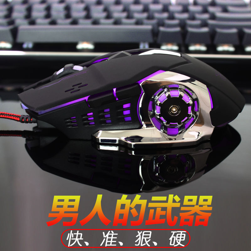 The mechanical mouse game silent mute macro wired USB gaming desktop computer mouse