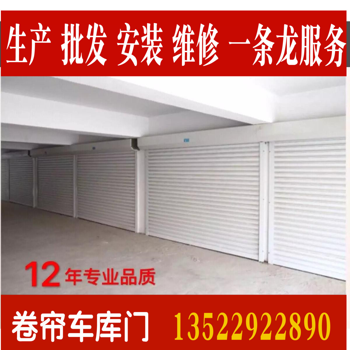 北京はヨーロッパのヒット保温ドア電気車庫ドアのアルミニウム合金の亜鉛抗風のシャッターステンレスのガラス戸