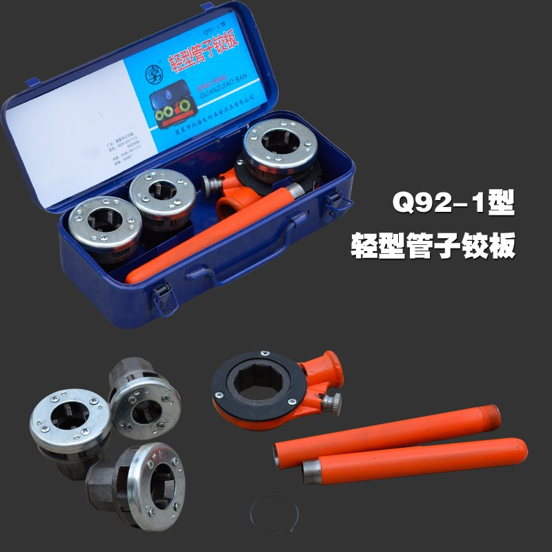 Manual pipe threading machine cutter plate wire tapping device set of cutter plate die threading cutter cutter head wrench plate plate device