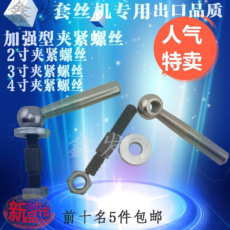 Fixture assembly head fixture assembly screw clamping clamp assembly die head with electric threading machine