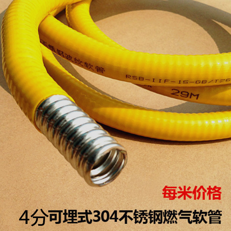 Shanghai shipping market can be installed / maximum buried corrugated hose PE natural gas pipe stainless steel pipe